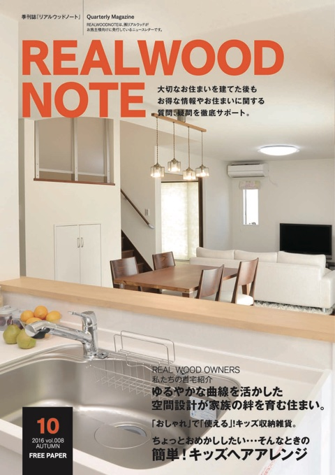 REALWOOD NOTE 2016年 秋季号