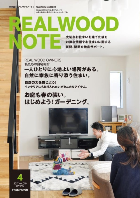 REALWOOD NOTE 2017年 春季号