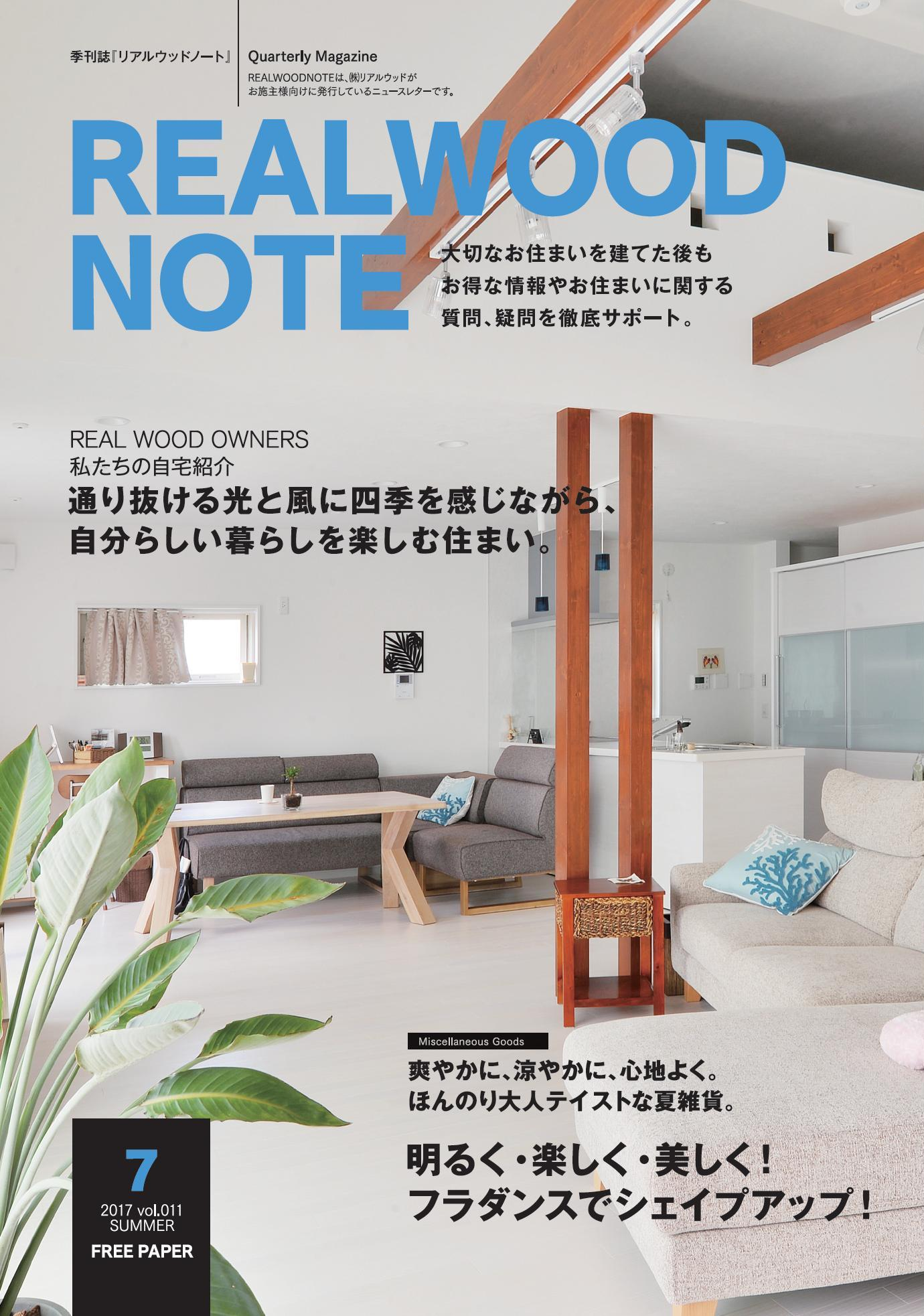 REALWOOD NOTE 2017年 夏季号