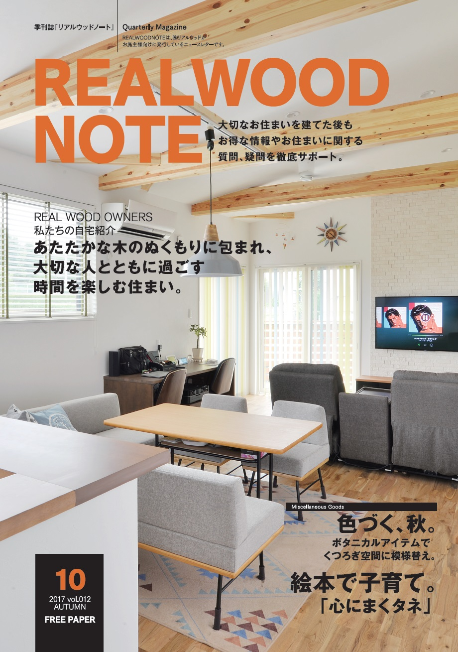 REALWOOD NOTE 2017年 秋季号