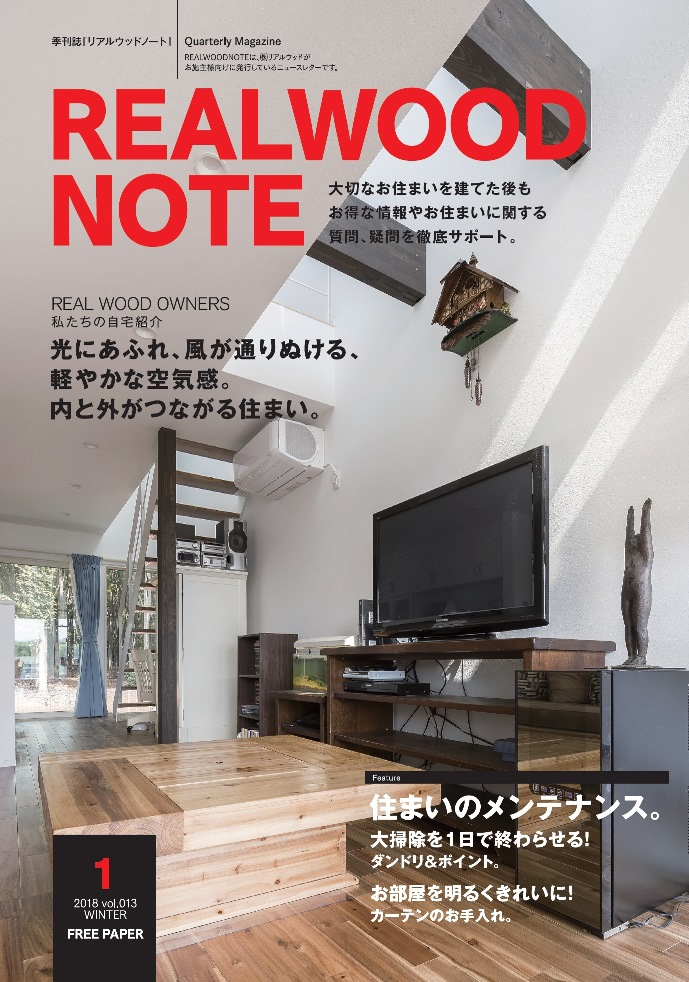 REALWOOD NOTE 2018年 冬季号