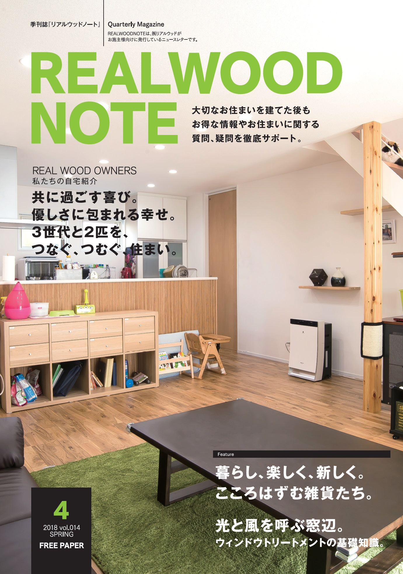 REALWOOD NOTE 2018年 春季号