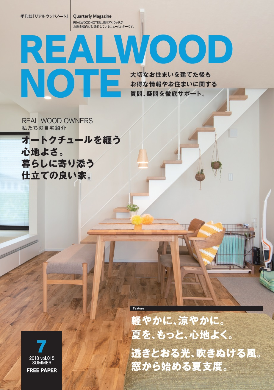 REALWOOD NOTE 2018年 夏季号