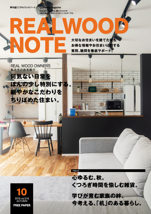 REALWOOD NOTE 2018年 秋季号