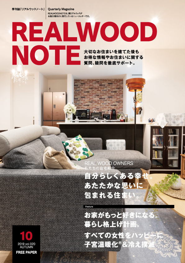 REALWOOD NOTE 2019年 秋季号