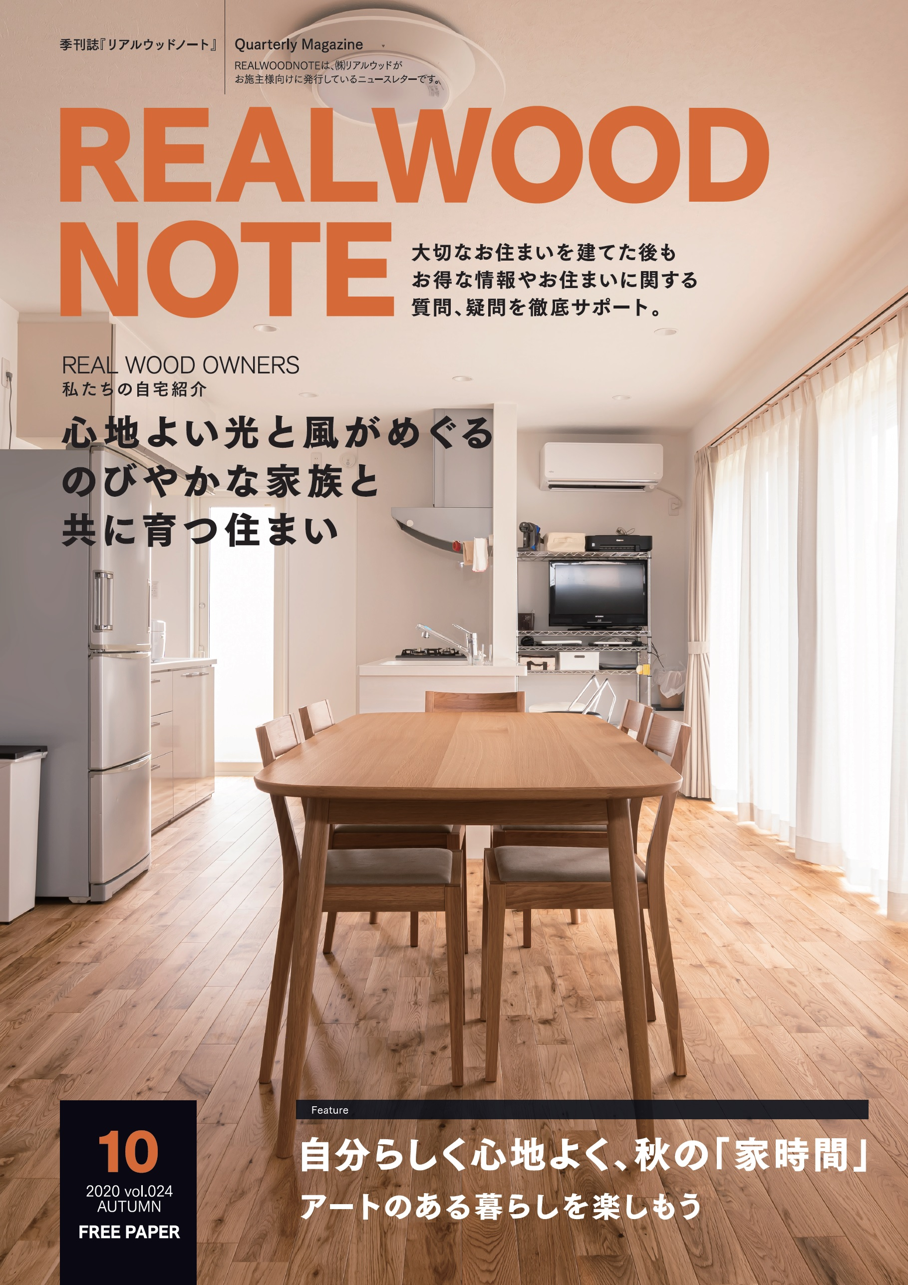 REALWOOD NOTE 2020年 秋季号